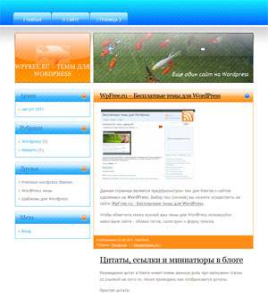 рыбы wordpress