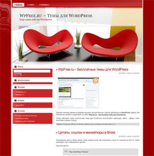 интерьер тема wordpress