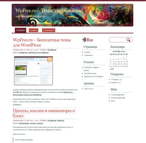 белая тема для wordpress