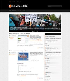 новостной шаблон wordpress